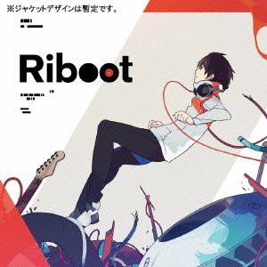 りぶ/Riboot(初回完全限定盤)