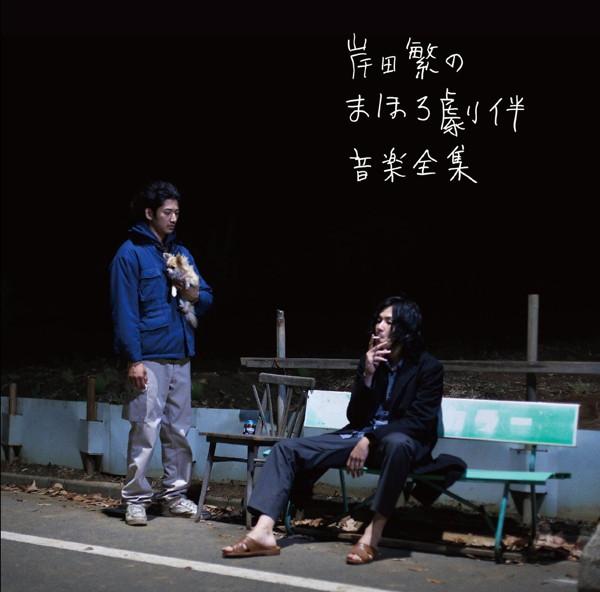 岸田繁(くるり)/岸田繁のまほろ劇伴音楽全集