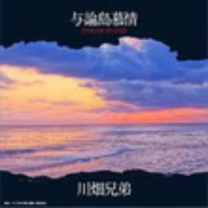川畑兄弟/与論島慕情〜YORON BLOOD