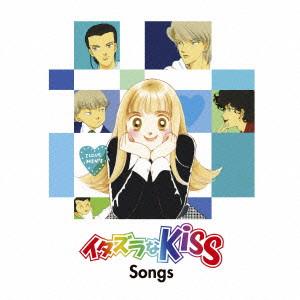 イタズラなKiss Songs