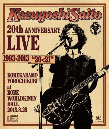 斉藤和義/Kazuyoshi Saito 20th Anniversary Live 1993-2013'20