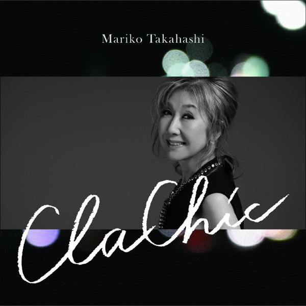 高橋真梨子/ClaChic-クラシック-