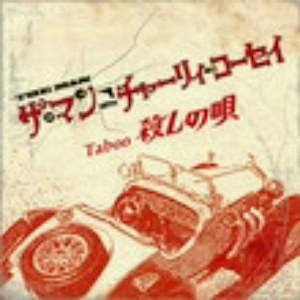 MAN/Taboo〜殺しの唄