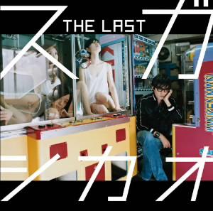 スガシカオ/THE LAST(通常盤)