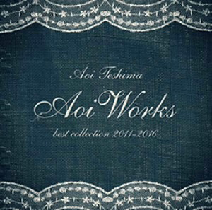 手嶌葵/Aoi Works 〜best collection 2011〜2016〜