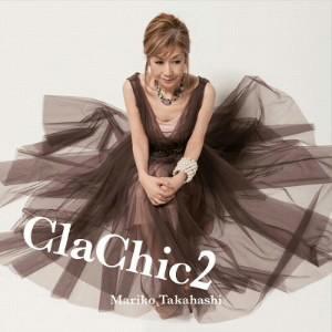 高橋真梨子/ClaChic 2-ヒトハダ ℃-(通常盤)