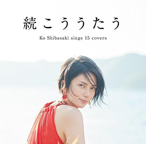 柴咲コウ/続こううたう(通常盤)