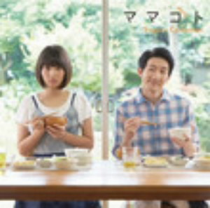 Sugar's Campaign/ママゴト