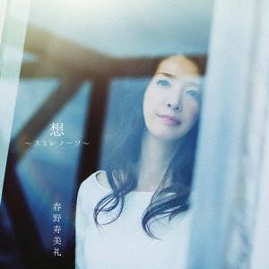 春野寿美礼/想 〜スミレノーツ〜(通常盤)