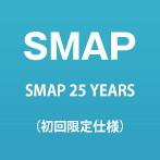 SMAP/SMAP 25 YEARS(初回限定仕様)