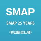 SMAP/SMAP 25 YEARS(初回限定...