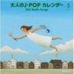 大人のJ-POPカレンダー〜365 Radio Songs〜5