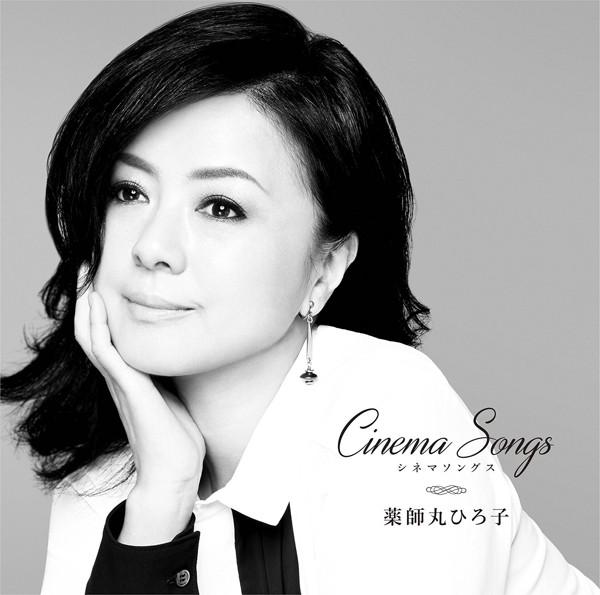 薬師丸ひろ子/Cinema Songs