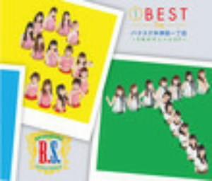 バクステ外神田一丁目/(1)BEST The バクステ外神田一丁目〜5年がギュッとSP〜(初回限定盤B)