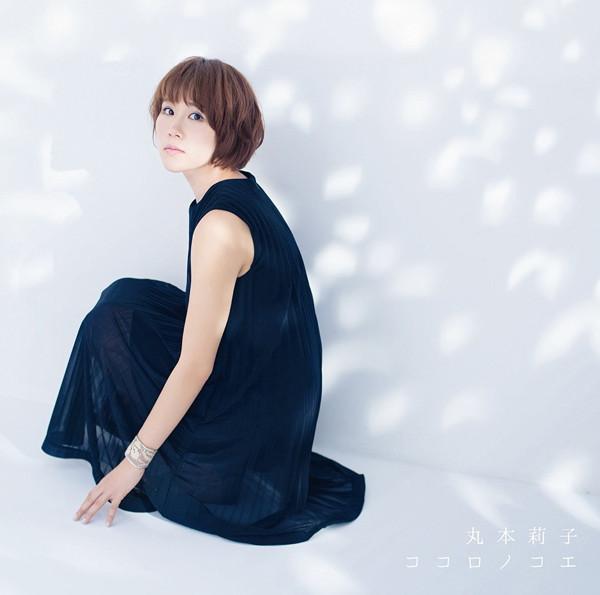 丸本莉子/ココロノコエ(通常盤)