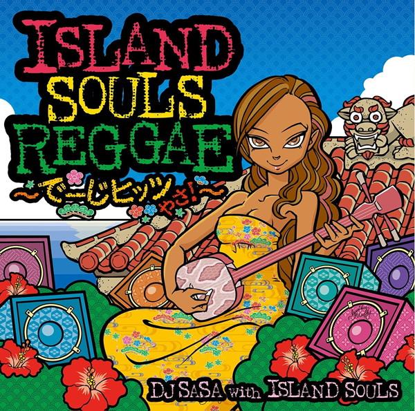 DJ SASA with ISLAND SOULS/ISLAND SOULS REGGAE〜でーじヒッツやさ!〜