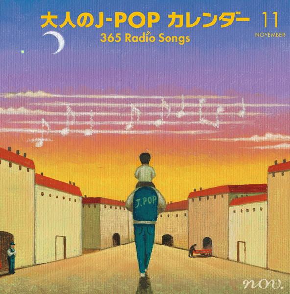 大人のJ-POP カレンダー 365 Radio Songs 11月