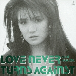 浜田麻里/LOVE NEVER TURNS AGAINST