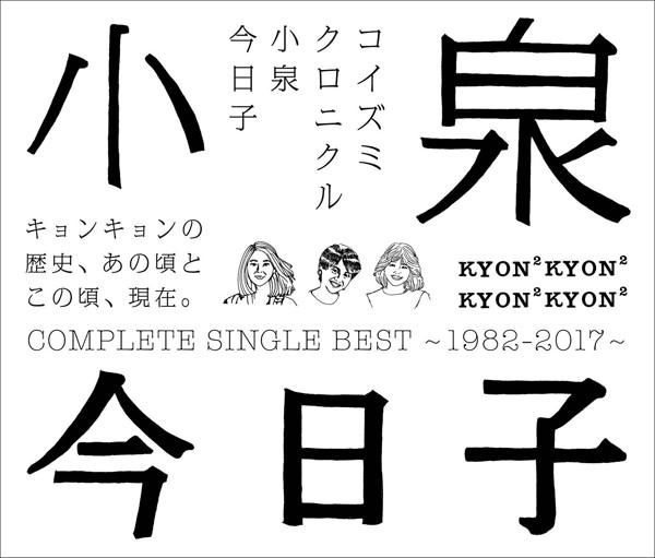 小泉今日子/コイズミクロニクル〜コンプリートシングルベスト1982-2017〜(通常盤)