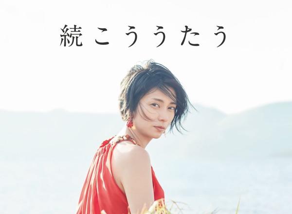 柴咲コウ/続こううたう(初回限定盤)