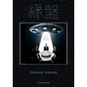 オレンジレンジ/縁盤(完全生産限定盤)(DVD付)
