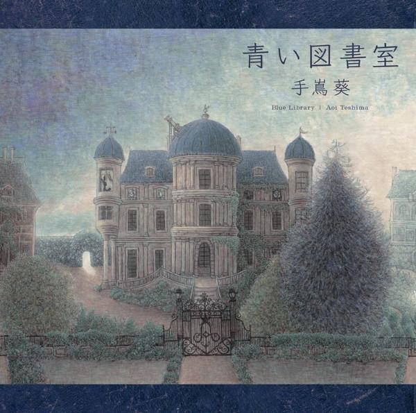 手嶌葵/青い図書室(初回限定盤)