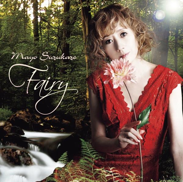 涼風真世/Fairy(Limited Edition)(初回限定盤)(DVD付)