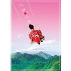 矢野顕子/矢野山脈(完全生産限定盤)(DVD付)
