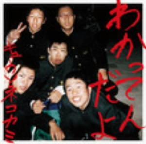 キュウソネコカミ/わかってんだよ(初回限定盤)(DVD付)