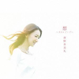 春野寿美礼/想 〜スミレノーツ〜(初回限定盤)(DVD付)