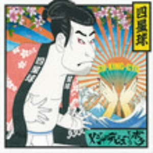 四星球/メジャーデビューというボケ(初回限定盤)(DVD付)