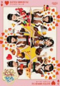 ばってん少女隊/すぺしゃるでい(見んしゃい盤)(初回限定盤)(DVD付)