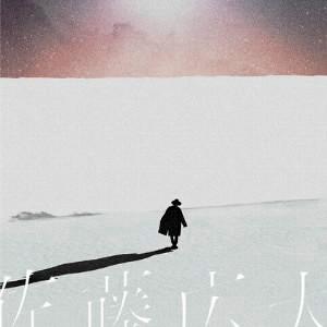 佐藤広大/スノーグローブ(初回限定盤)(DVD付)
