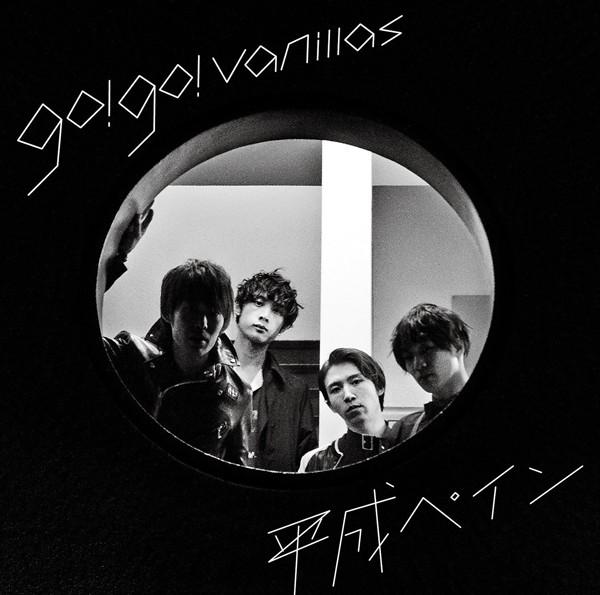 go!go!vanillas/平成ペイン(完全生産限定盤)(DVD付)