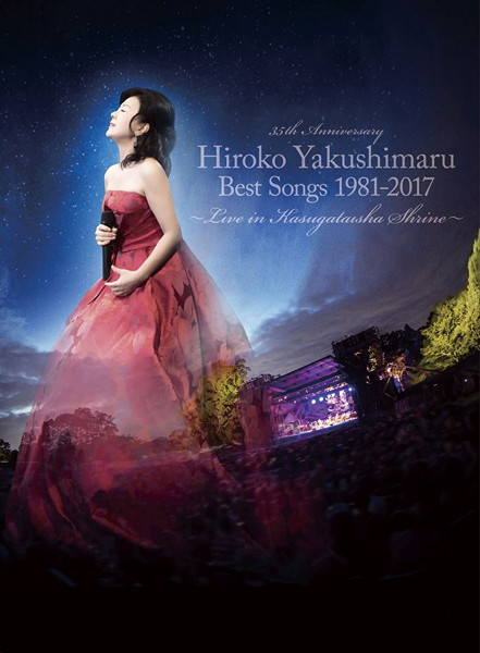 薬師丸ひろ子/Best Songs 1981-2017〜Live in 春日大社〜(初回限定盤A)(Blu-ray Disc付)