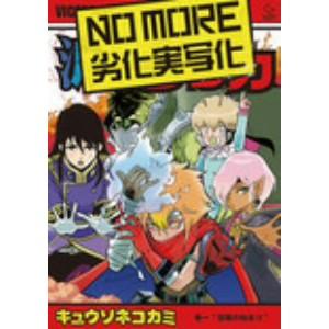 キュウソネコカミ/NO MORE 劣化実写化(初回限定盤)(DVD付)