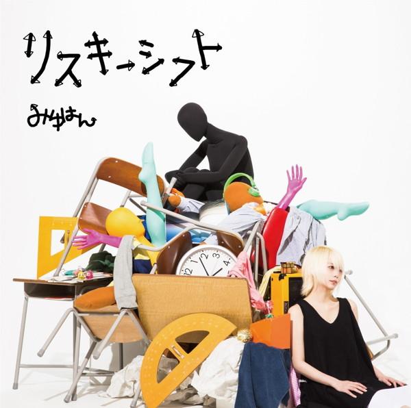 みゆはん/リスキーシフト(初回限定盤)(DVD付)