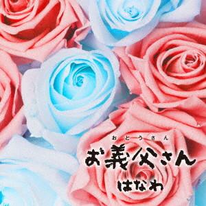 はなわ/お義父さん(タイプC)(DVD付)