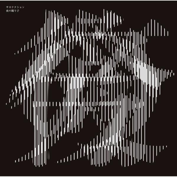 サカナクション/夜の踊り子(初回限定盤)(DVD付)