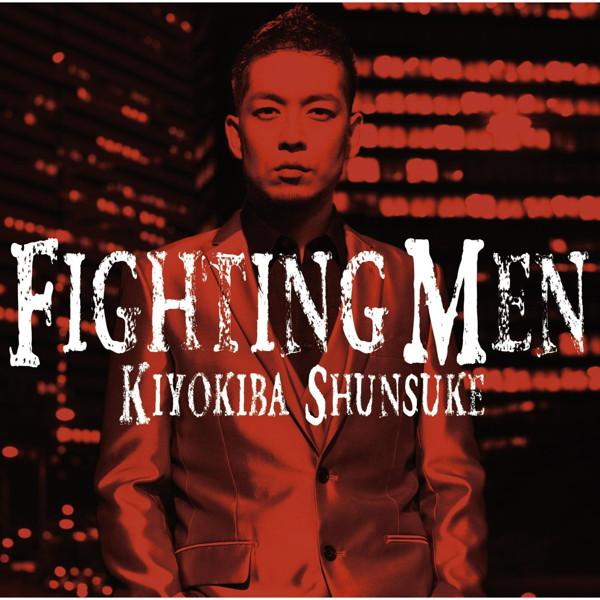 清木場俊介/FIGHTING MEN(初回限定盤)(DVD付)