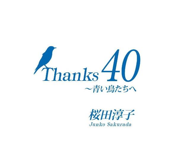 桜田淳子/Thanks 40〜青い鳥たちへ(DVD付)