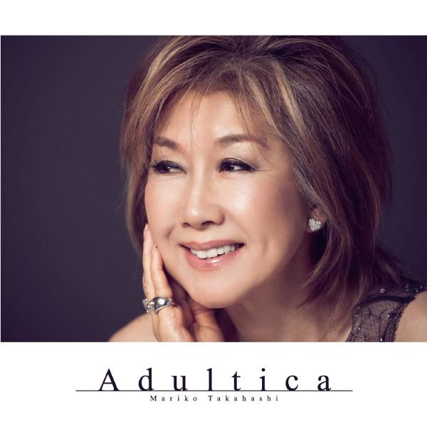 高橋真梨子/Adultica〜バラードを、いつも隣に〜(期間限定盤)(DVD付)