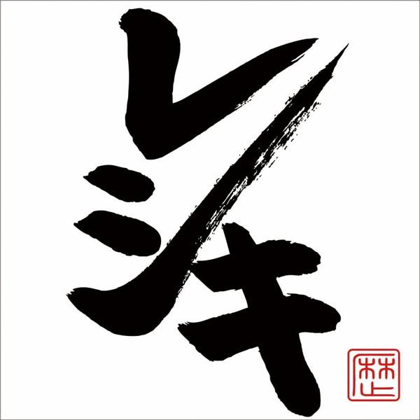 レキシ/レシキ(DVD付)