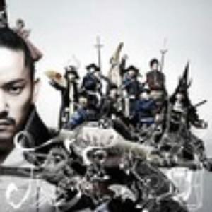 名古屋おもてなし武将隊/不離威騎!(初回限定盤)(DVD付)