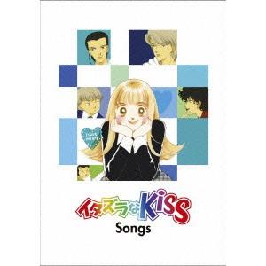 イタズラなKiss Songs(初回限定盤)