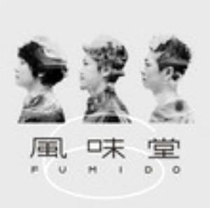 風味堂/風味堂6(初回限定盤)(DVD付)