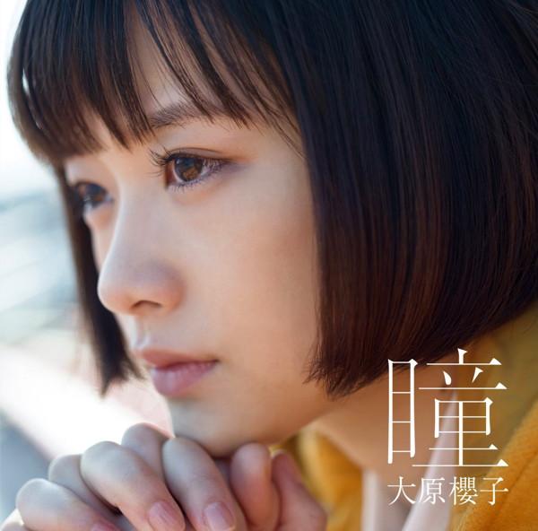 大原櫻子/瞳(初回限定盤)(DVD付)