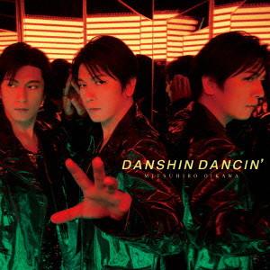 及川光博/男心 DANCIN'(初回限定盤B)