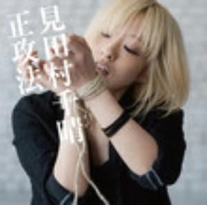 見田村千晴/正攻法(初回限定盤)(DVD付)