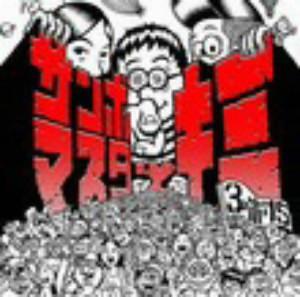 サンボマスター/サンボマスターとキミ(初回限定盤)(DVD付)